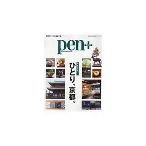 出版社名:CCCメディアハウス シリーズ名:MEDIA HOUSE MOOK Pen+ 発行年月:2...