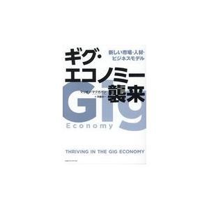 出版社名:CCCメディアハウス 著者名:マリオン・マクガバン、斉藤裕一 発行年月:2018年11月 ...