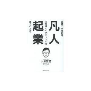 凡人起業/小原聖誉