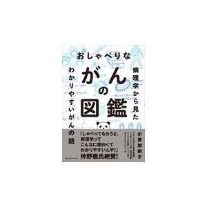 おしゃべりながんの図鑑/小倉加奈子