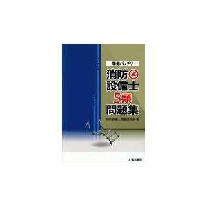 出版社名:電気書院 著者名:消防設備士問題研究会 発行年月:2018年10月 キーワード:ジュンビ ...