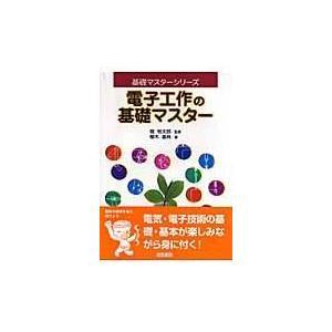 電子工作の基礎マスター/櫻木嘉典|Honya Club.com PayPayモール店