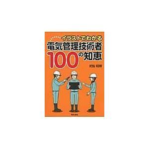 イラストでわかる電気管理技術者100の知恵/武智昭博