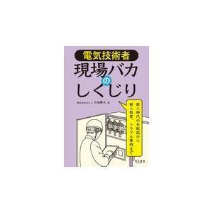 電気技術者 現場バカのしくじり/大嶋輝夫 Honya Club.com PayPayモール店