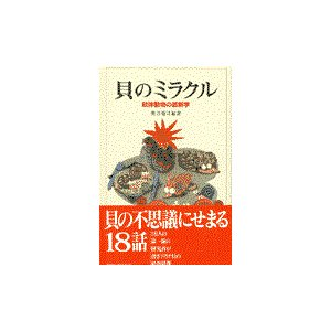 貝のミラクル/奥谷喬司|honyaclubbook