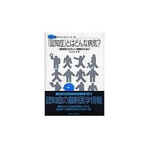 出版社名:東海大学出版部 著者名:灰田宗孝 シリーズ名:メディカルサイエンスシリーズ 発行年月:20...