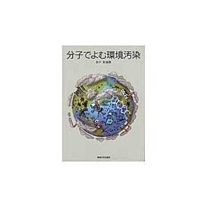 分子でよむ環境汚染/鈴木聡
