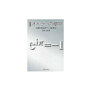 オイラーの贈物 新装版/吉田武(数理工学) honyaclubbook