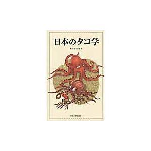 日本のタコ学/奥谷喬司|honyaclubbook