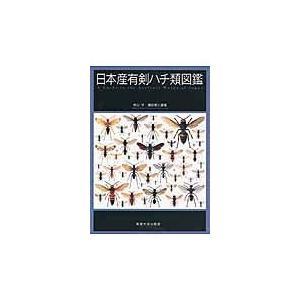 日本産有剣ハチ類図鑑/寺山守|honyaclubbook