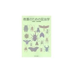 教養のための昆虫学/平嶋義宏