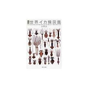 新編世界イカ類図鑑/奥谷喬司|honyaclubbook
