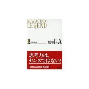 NEW ACTION LEGEND数学1+A/ニューアクション編集|Honya Club.com PayPayモール店