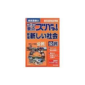 教科書要点ズバっ!新編新しい社会公民/東京書籍株式会社