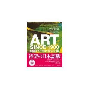 ART SINCE 1900/ハル・フォスター
