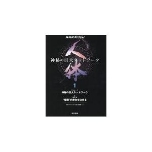 人体〜神秘の巨大ネットワーク〜 1/NHKスペ...の関連商品6