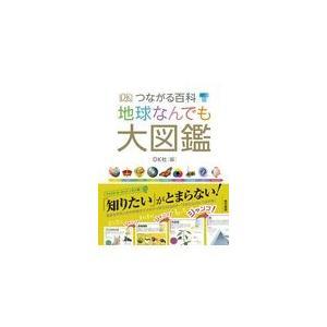 つながる百科地球なんでも大図鑑/DK社|honyaclubbook