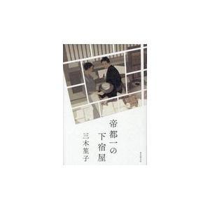 出版社名:東京創元社 著者名:三木笙子 発行年月:2018年08月 キーワード:テイトイチ ノ ゲシ...