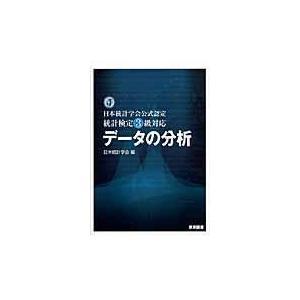 データの分析/日本統計学会