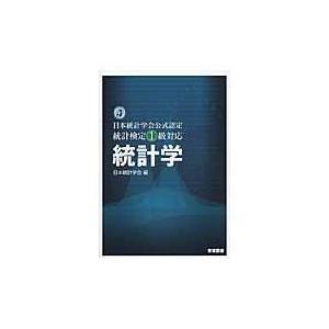 統計学/日本統計学会