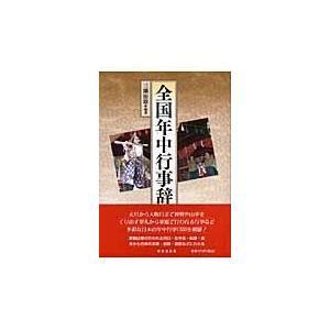 出版社名:東京堂出版 著者名:三隅治雄 発行年月:2007年06月 キーワード:ゼンコク ネンチュウ...