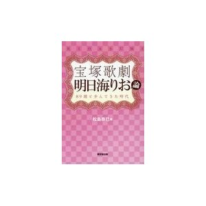 宝塚歌劇 明日海りお論/松島奈巳