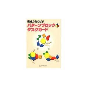 構成力をのばすパターンブロックタスクカード/理英会出版 honyaclubbook