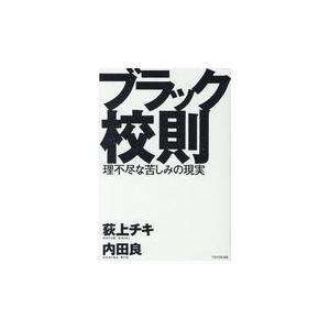 出版社名:東洋館出版社 著者名:荻上チキ、内田良 発行年月:2018年07月 キーワード:ブラック ...