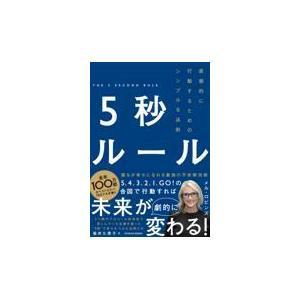出版社名:東洋館出版社 著者名:メル・ロビンズ、福井久美子 発行年月:2019年07月 キーワード:...