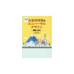 実践!社会科の授業ユニバーサルデザイン/村田辰明