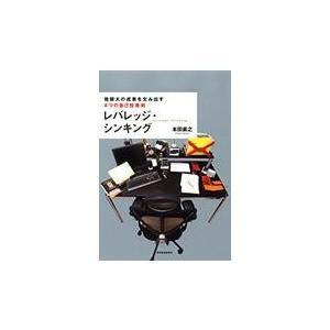 レバレッジ・シンキング/本田直之