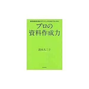 出版社名:東洋経済新報社 著者名:清水久三子 発行年月:2012年06月 キーワード:プロ ノ シリ...
