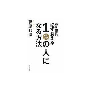 出版社名:東洋経済新報社 著者名:藤原和博(著述家) 発行年月:2013年09月 キーワード:フジハ...
