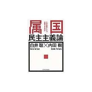 出版社名:東洋経済新報社 著者名:内田樹、白井聡 発行年月:2016年07月 キーワード:ゾッコク ...