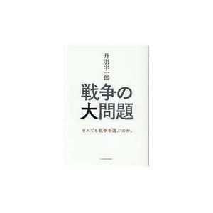 丹羽宇一郎戦争の大問題/丹羽宇一郎の商品画像