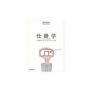 出版社名:東洋経済新報社 著者名:松村真宏 発行年月:2016年10月 キーワード:シカケガク*SH...