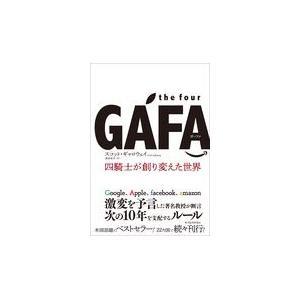 the four GAFA/スコット・ギャロウェ