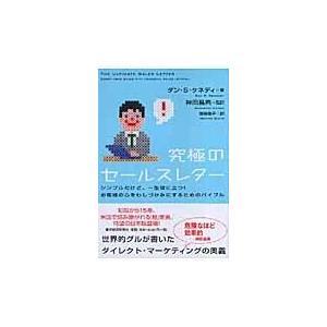 究極のセールスレター/ダン・S.ケネディ