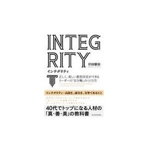 INTEGRITYインテグリティ/岸田雅裕