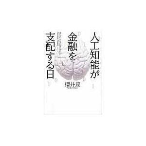 出版社名:東洋経済新報社 著者名:櫻井豊 発行年月:2016年09月 キーワード:ジンコウ チノウ ...