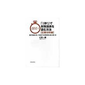 出版社名:東洋経済新報社 著者名:小宮一慶 発行年月:2010年12月 キーワード:イチビョウ デ ...