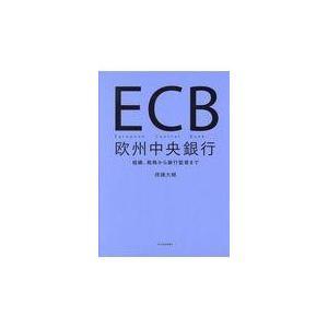 ECB欧州中央銀行/唐鎌大輔
