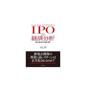 出版社名:東洋経済新報社 著者名:金子隆 発行年月:2019年08月 キーワード:アイピーオー ノ ...
