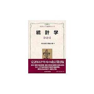 統計学 第2版/刈屋武昭
