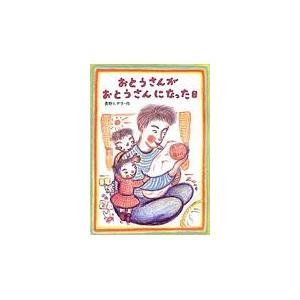 出版社名:童心社 著者名:長野ヒデ子 シリーズ名:絵本・こどものひろば 発行年月:2002年05月 ...