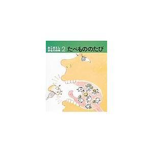 たべもののたび/加古里子|Honya Club.com PayPayモール店
