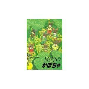 出版社名:童心社 著者名:いわむらかずお シリーズ名:14ひきのポケットえほん 発行年月:2014年...