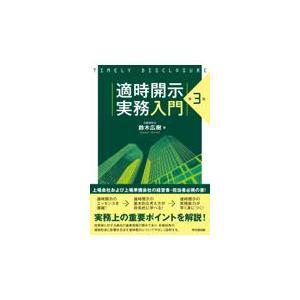 適時開示実務入門 第3版/鈴木広樹