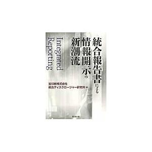 統合報告書による情報開示の新潮流/総合ディスクロージャ