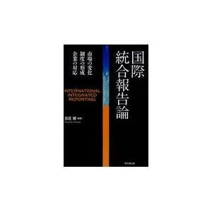 国際統合報告論/古庄修